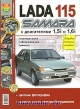 Руководство ВАЗ 2115 Б(1,5, 1,6) Lada Samara